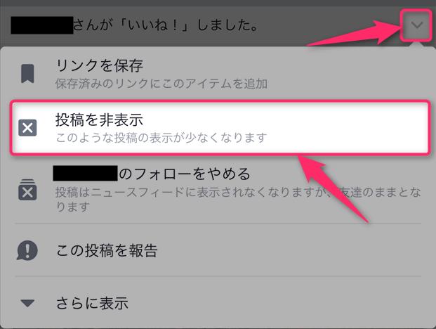 facebook-iine-shimashita-post-hide