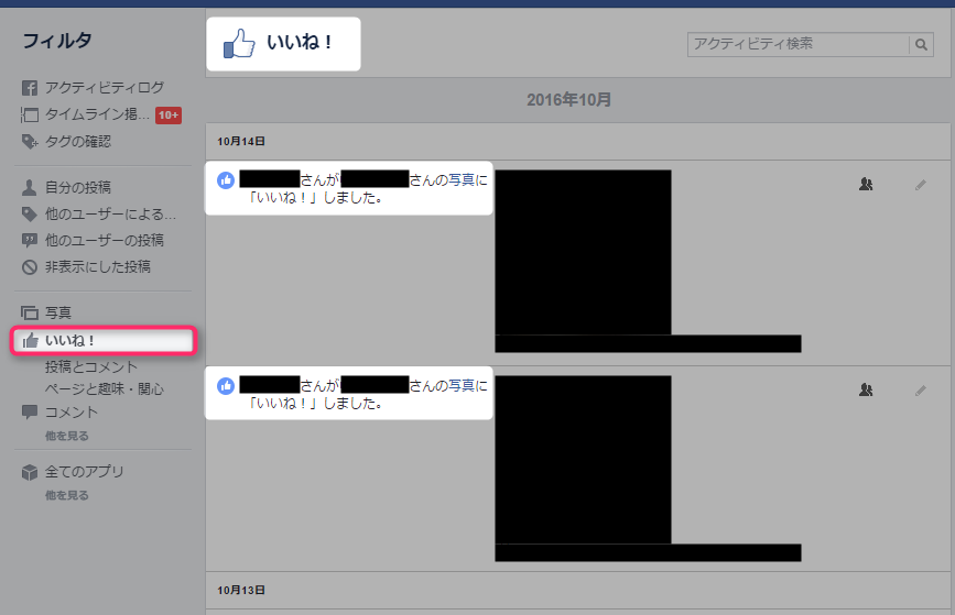 facebook-iine-shimashita-post-iine-activity