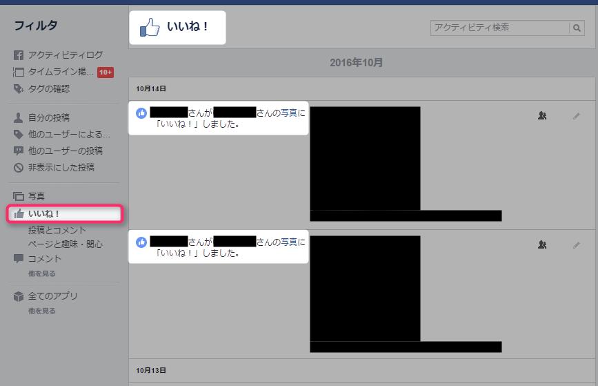 facebook-iine-shimashita-post-iine-activity