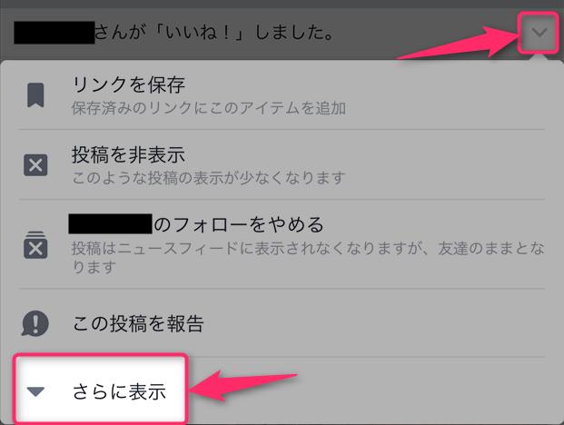 facebook-iine-shimashita-post-more