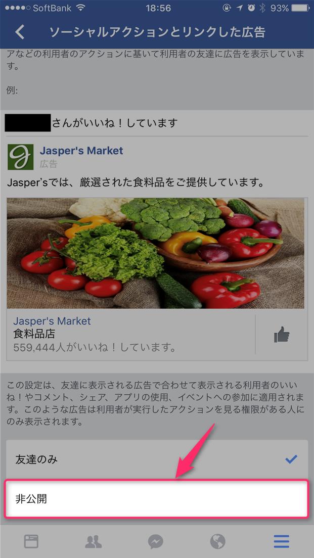facebook-iine-shimashita-post-open-social-action-settings-private