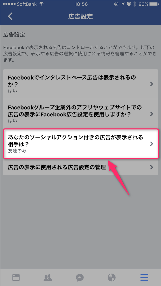facebook-iine-shimashita-post-open-social-action-settings