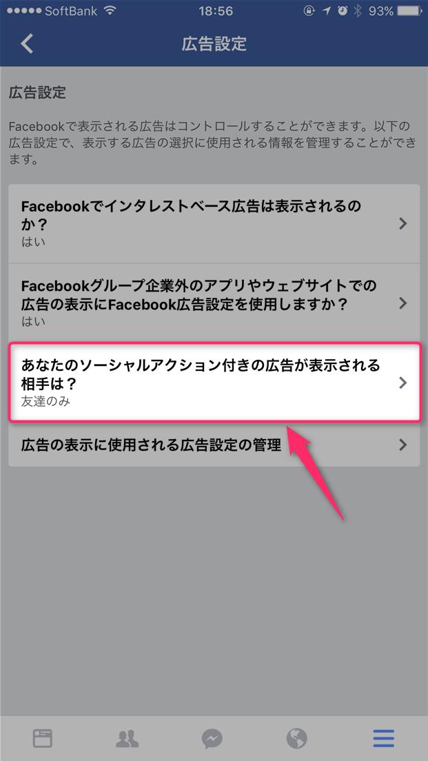 facebook-iine-shimashita-post-open-social-action-settings