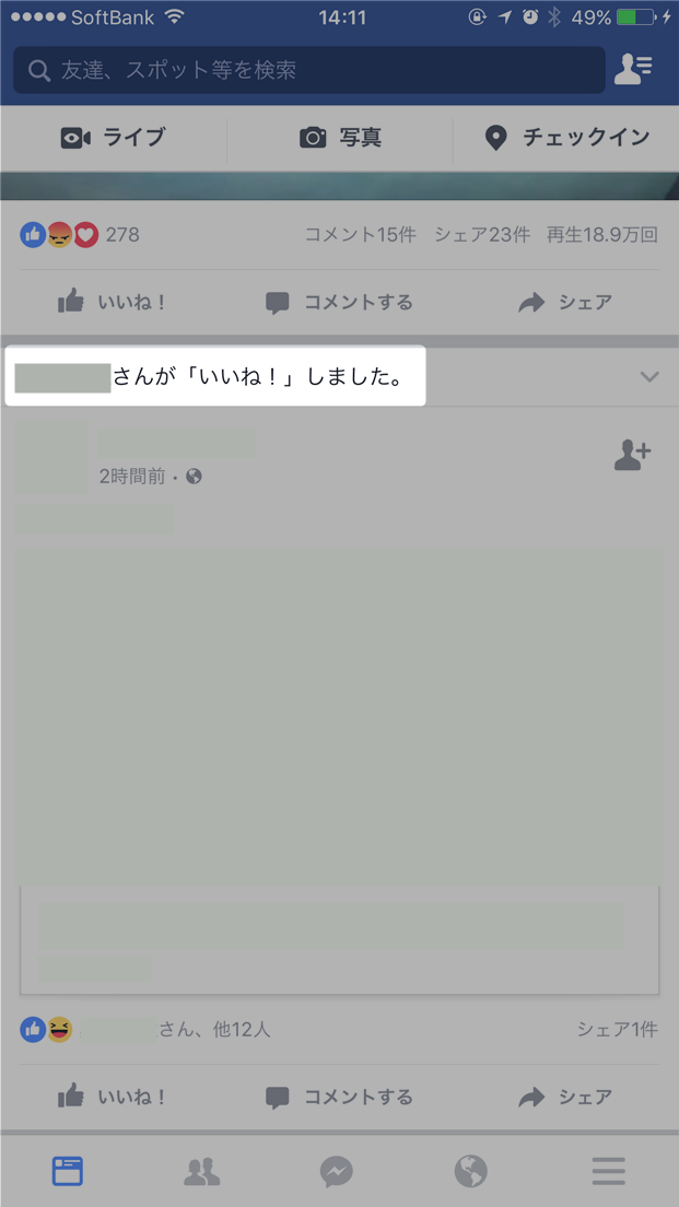 facebook-iine-shimashita-post-sample