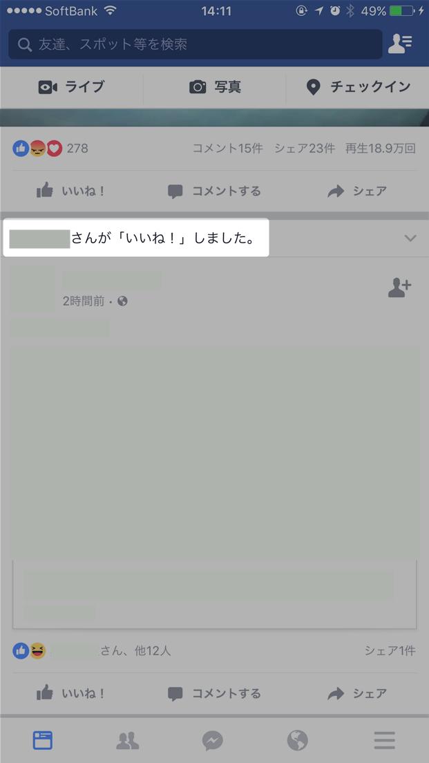facebook-iine-shimashita-post-sample