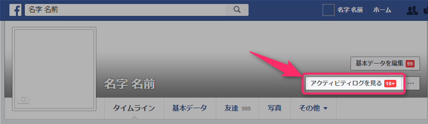 facebook-iine-shimashita-post-tap-activity-log-button