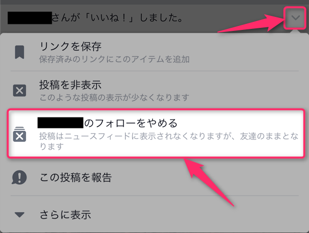 facebook-iine-shimashita-post-unfollow