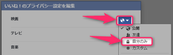 facebook-iine-shita-page-hikoukai-change-privacy-settings