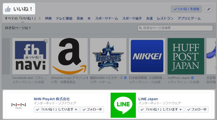 facebook-iine-shita-page-hikoukai-iine-list