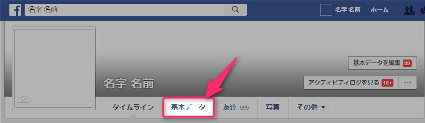 facebook-iine-shita-page-hikoukai-open-kihon-data