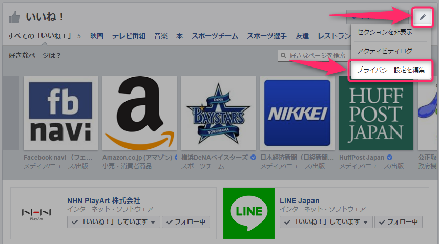 facebook-iine-shita-page-hikoukai-open-privacy-settings