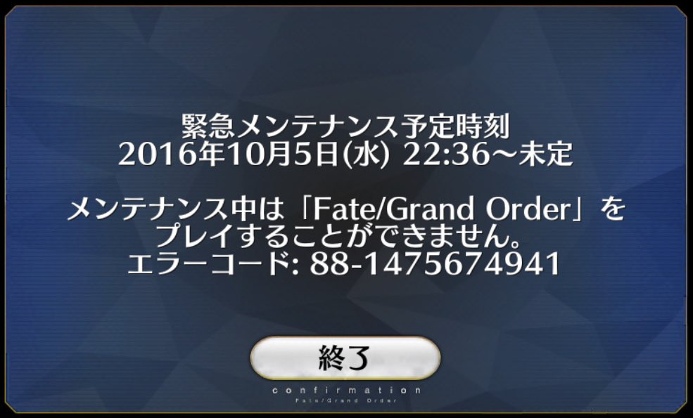 fate-grand-order-maintenance-2016-10-05