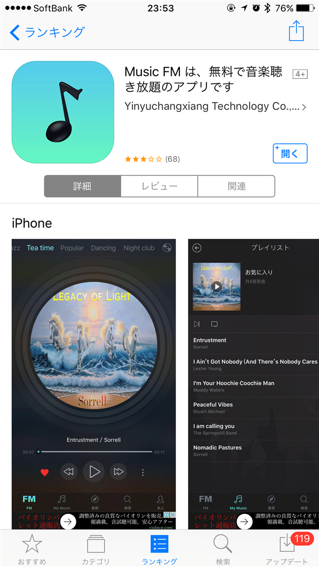 free-music-apps-list-2016-10-music-fm-yinyuchangxiang-technology-co-ltd
