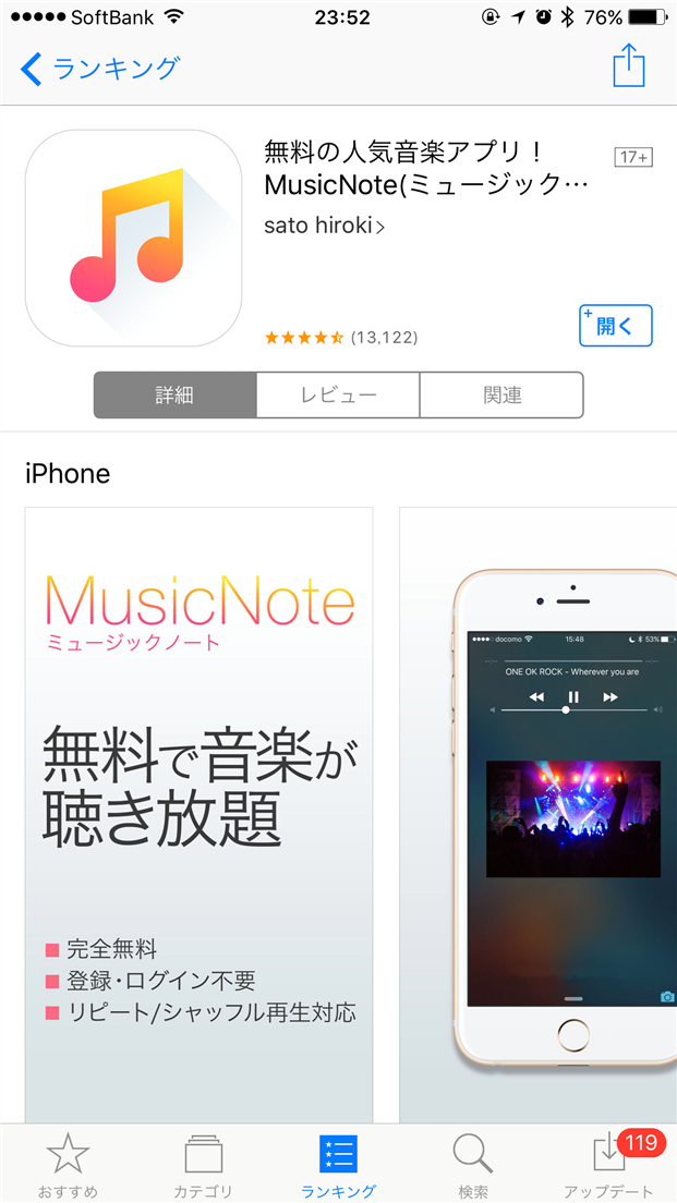 free-music-apps-list-2016-10-musicnote