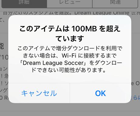 iphone-100mb-app-download-error-ios-10-1