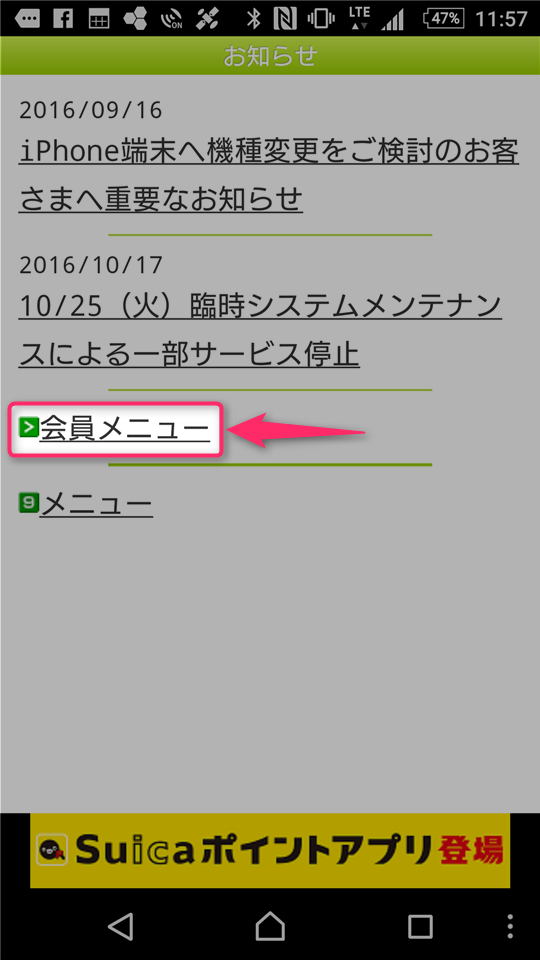 iphone-apple-pay-from-android-mobile-suica-memo-2016-10-25-open-menu-2