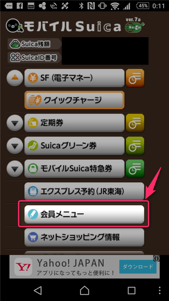 iphone-apple-pay-from-android-mobile-suica-memo-2016-10-25-open-menu