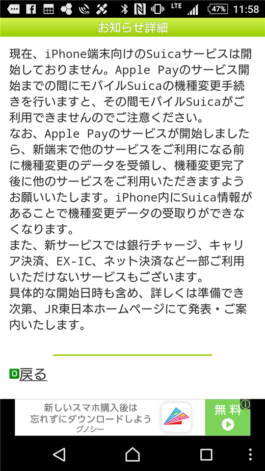 iphone-apple-pay-from-android-mobile-suica-memo-2016-10-25