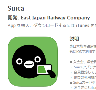 iphone-apple-pay-suica-app-download-itunes