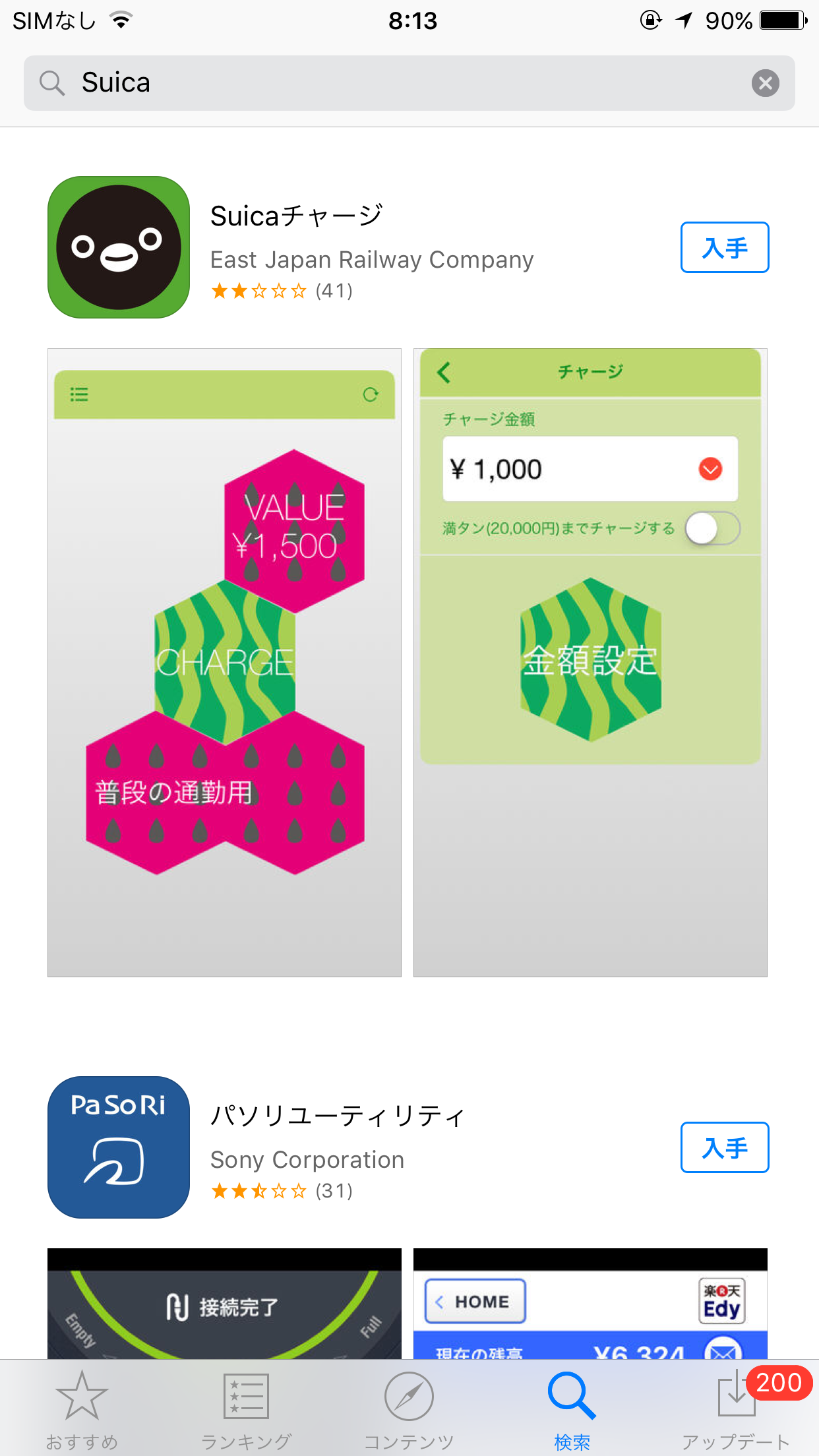 iphone-apple-pay-suica-app-download-search-result