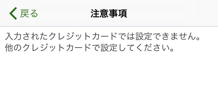 iphone-apple-pay-suica-auto-charge-error-view-card