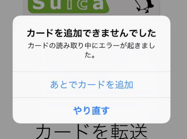 iphone-apple-pay-suica-credit-card-error-error-while-reading