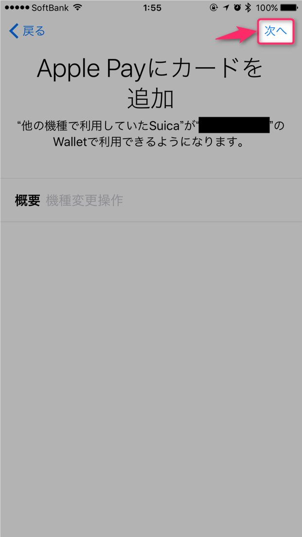 iphone-apple-pay-suica-from-android-mobile-suica-instructions-apple-pay-add-card