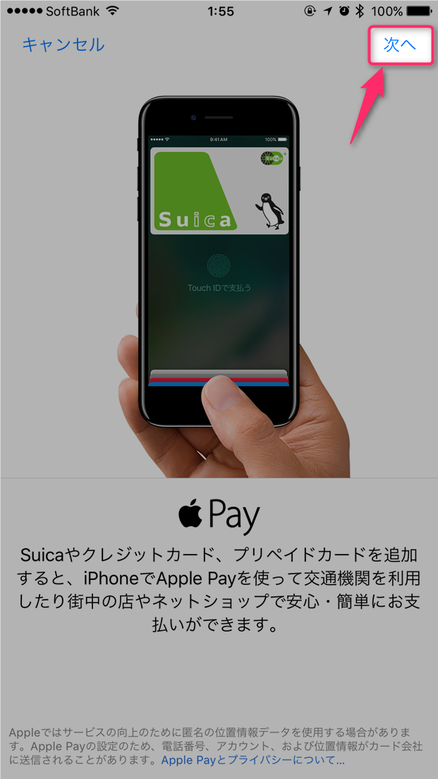 iphone-apple-pay-suica-from-android-mobile-suica-instructions-apple-pay-info-next