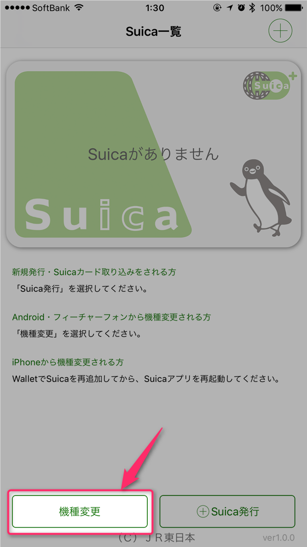 iphone-apple-pay-suica-from-android-mobile-suica-instructions-begin-kishuhen