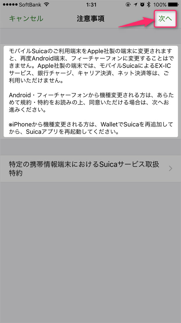 iphone-apple-pay-suica-from-android-mobile-suica-instructions-caution