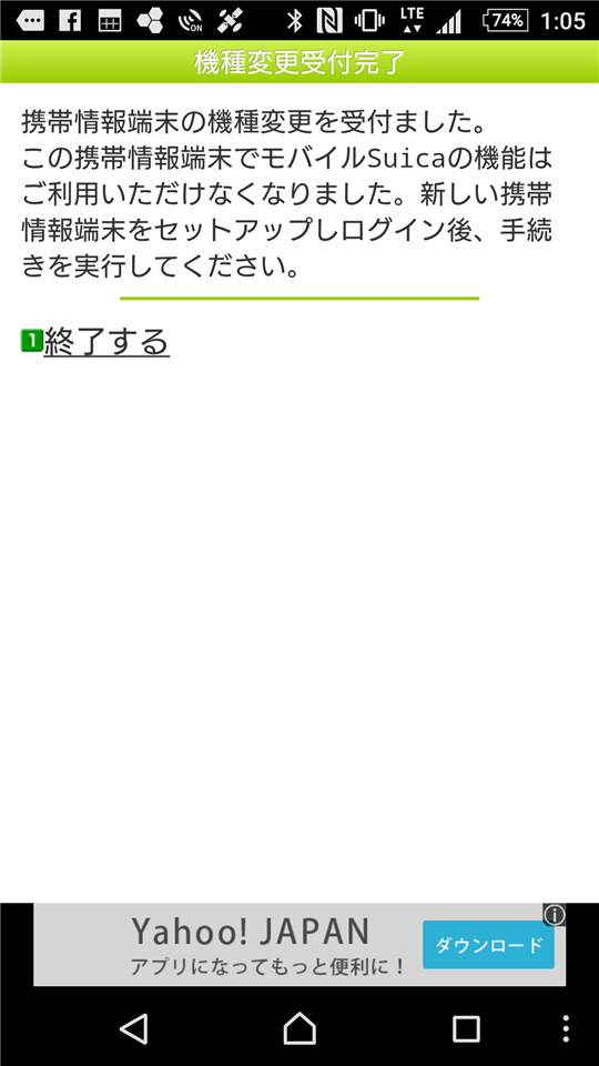 iphone-apple-pay-suica-from-android-mobile-suica-instructions-do-kishuhen-result