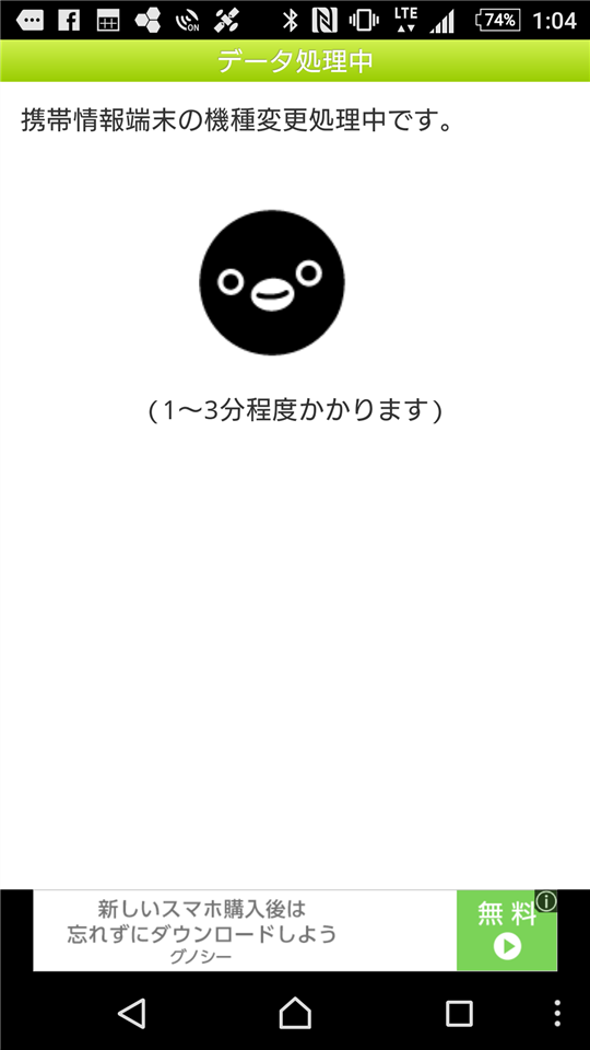 iphone-apple-pay-suica-from-android-mobile-suica-instructions-do-kishuhen-wait