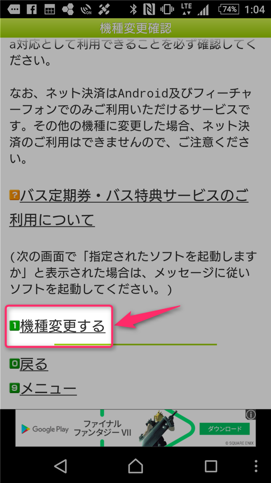 iphone-apple-pay-suica-from-android-mobile-suica-instructions-do-kishuhen