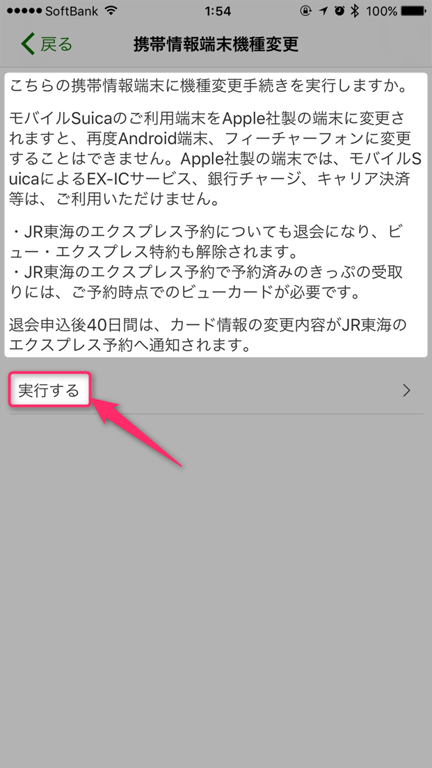 iphone-apple-pay-suica-from-android-mobile-suica-instructions-execute-kishuhen