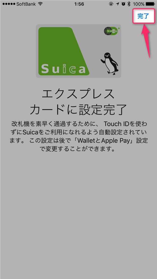 iphone-apple-pay-suica-from-android-mobile-suica-instructions-express-card-finish