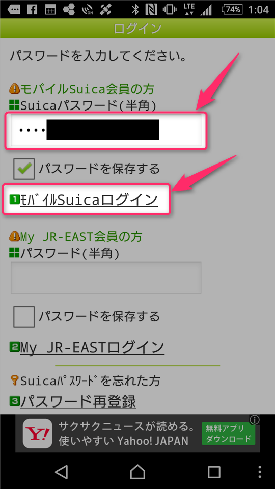iphone-apple-pay-suica-from-android-mobile-suica-instructions-input-suica-password