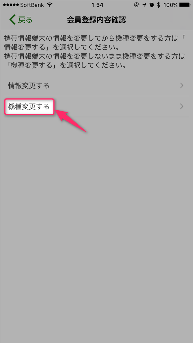 iphone-apple-pay-suica-from-android-mobile-suica-instructions-next-kishuhen