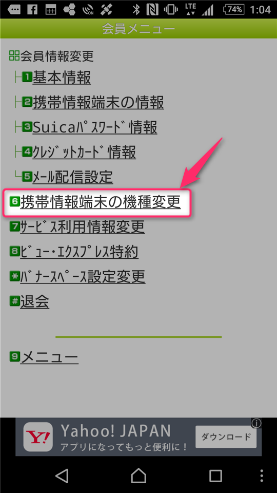 iphone-apple-pay-suica-from-android-mobile-suica-instructions-open-kishuhen