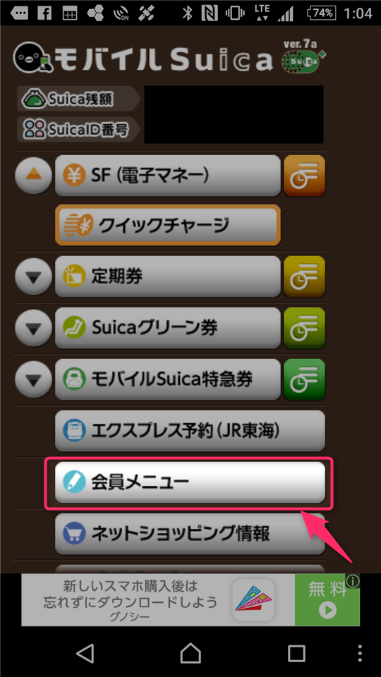 iphone-apple-pay-suica-from-android-mobile-suica-instructions-open-member-menu