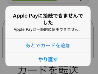 iphone-apple-pay-suica-read-failure-taisaku-apple-pay-down