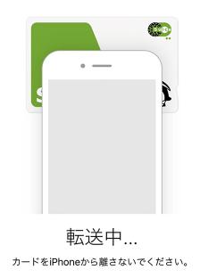 iphone-apple-pay-suica-read-failure-taisaku-fix-position