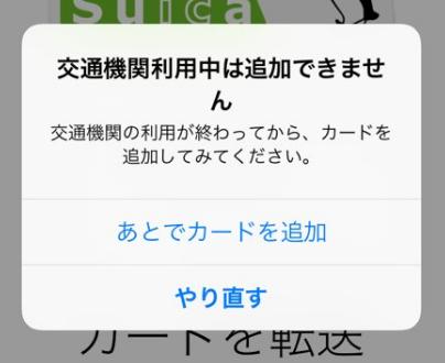 iphone-apple-pay-suica-read-failure-taisaku-riyou-chu