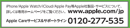 iphone-apple-pay-suica-support-phone-number-apple