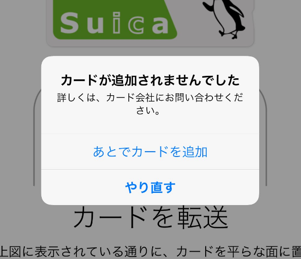 iphone-apple-pay-suica-trouble-can-not-add