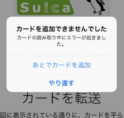 iphone-apple-pay-suica-trouble-yomitori-error