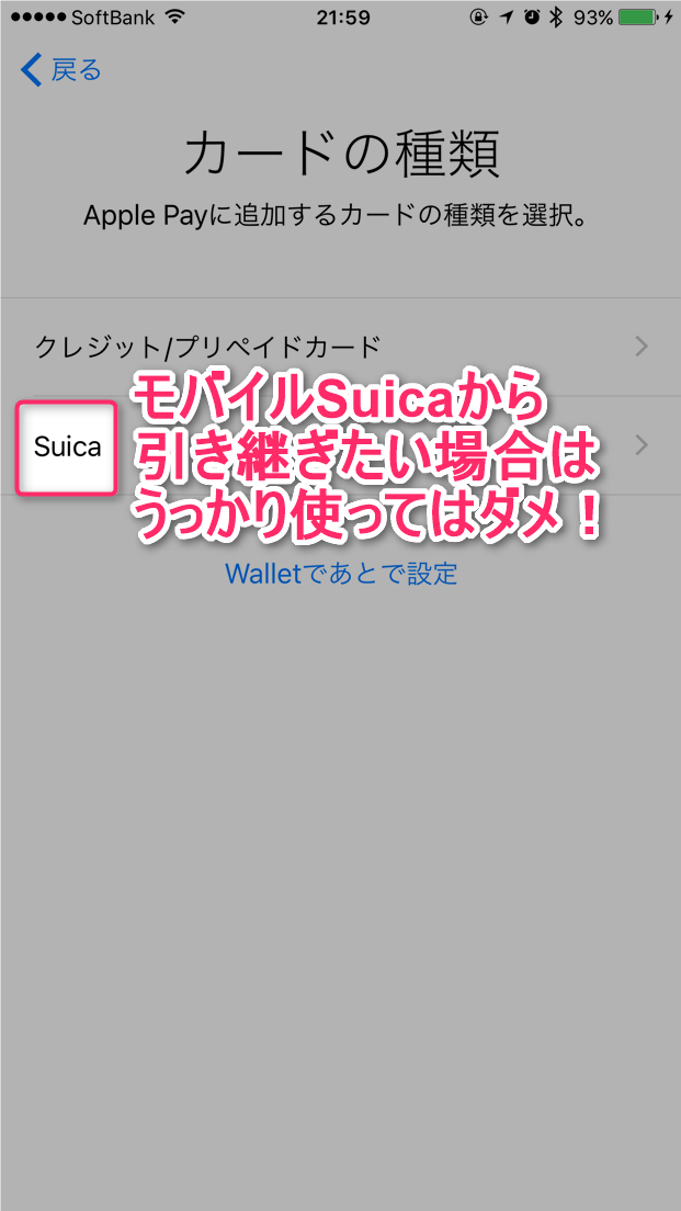 iphone-apple-pay-suica-wallet-vs-suica-do-not-use
