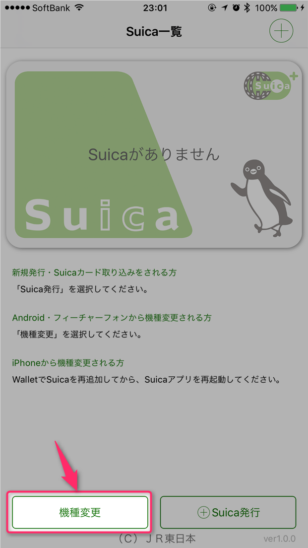 iphone-apple-pay-suica-wallet-vs-suica-from-mobile-suica