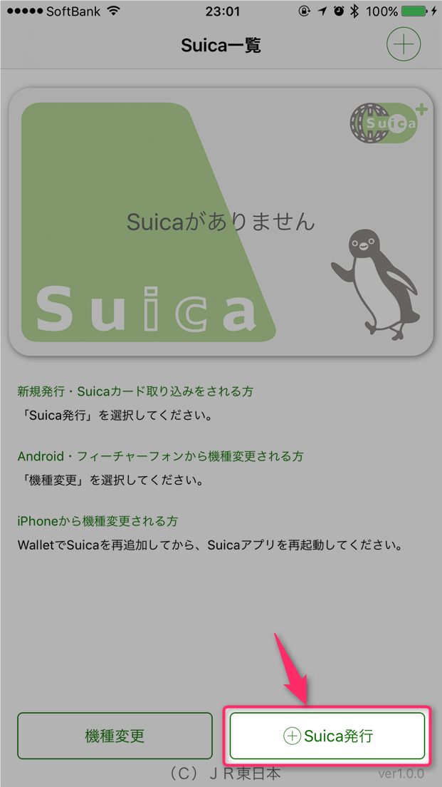 iphone-apple-pay-suica-wallet-vs-suica-new-account