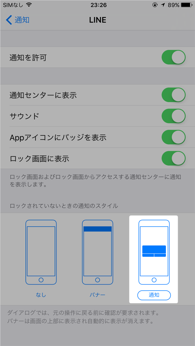 iphone-ios-10-notification-jyama-ios9-settings