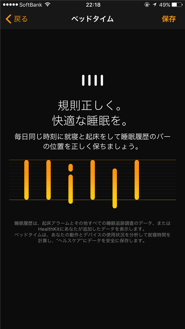 iphone-ios-10-update-bed-time-configuration-kisoku-tadashiku